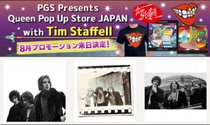 クイーンの前身バンド「スマイル」で活躍したティム・スタッフェル来日