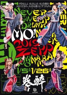 ゆるめるモ!がミニアルバムとライブDVDをリリース & 慶應大学でのワンマンも決定