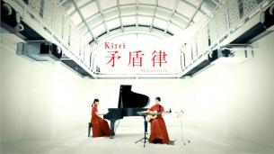 Kitri、2nd EP『Secondo』より「矛盾律」のMV公開