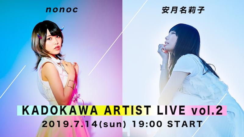 KADOKAWAアーティストによるスペシャル生放送にnonoc、安月名莉子出演決定