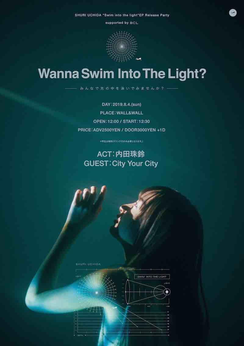 内田珠鈴、初の自主企画イベントで写真展「光の中を泳ぐ」開催