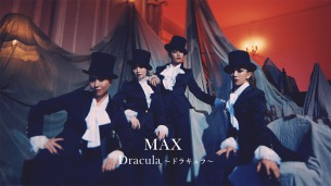 MAXが吸血鬼に!7/31リリースのニューALから新曲MVを公開