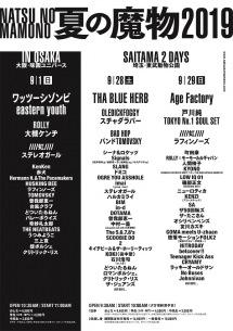 〈夏の魔物〉第5弾でシーナ&ロケッツ、町田康、imai(group_inou)、バレーボウイズら決定