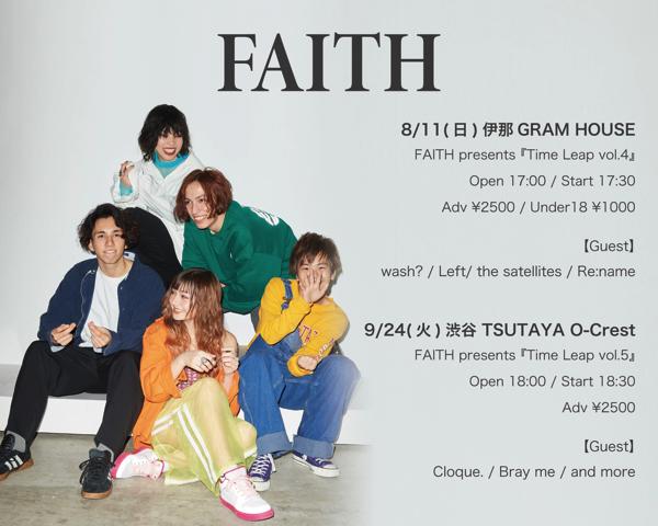 長野発FAITH、8月 & 9月に2か月連続自主企画イベント開催