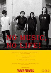 「NO MUSIC, NO LIFE.」ポスター意見広告シリーズにNUMBER GIRLが登場