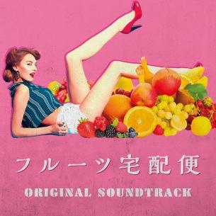 高田漣が手がけた「フルーツ宅配便」オリジナル・サウンドトラックが配信限定リリース