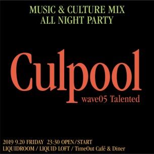 〈CULPOOL〉第5回目開催 The fin.、BIM、DJケンモチヒデフミらが出演