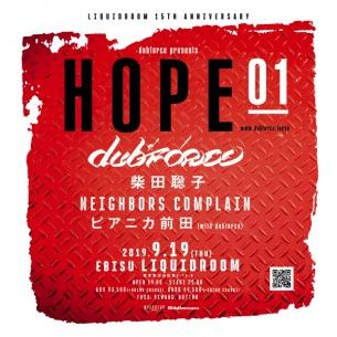 食と音を楽しむDUBFORCE主催イベント〈HOPE〉第1回ゲストに柴田聡子ら出演