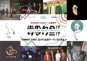 『出れんの!?サマソニ!?2019』、SUMMER SONIC出演アーティスト発表