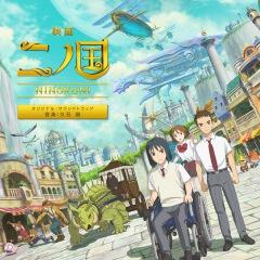 久石譲、映画『二ノ国』オリジナル・サウンドトラック 8/21(水)リリース決定