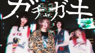 """ゆるめるモ!""""夜の街を走る""""新曲MVにカワグチジンがゲスト出演"""