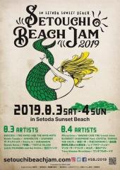 8/3(土)4(日)開催〈SETOUCHI BEACH JAM 2019〉全出演アーティスト、タイムテーブル発表