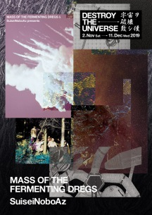 MASS OF THE FERMENTING DREGS & SuiseiNoboAz共催イベント〈DESTROY THE UNIVERSE左右両方向矢印︎宇宙ヲ破壊致シ候〉開催