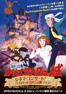 『ルパン三世 カリオストロの城』シネマ・コンサート、スペシャル・ゲストに松崎しげる、沢城みゆき