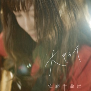 佐藤千亜妃、書き下ろしの新曲が映画「CAST:(キャスト)」主題歌に決定