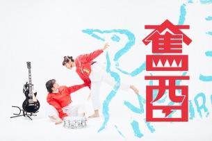 奮酉、8/14リリースの2nd EP『エモーション-モーション』アートワークを公開