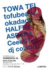 京都メトロ@「HOMESICK 43」 にテイ・トウワ、tofubeats、okadadaら出演