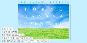 【明日開催】THE BANANA MONKEYS、深夜に渋谷で無料イベント開催