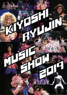 清 竜人 音楽舞台『MUSIC SHOW 2019』に相沢梨紗(でんぱ組.inc)、上坂すみれ 出演決定