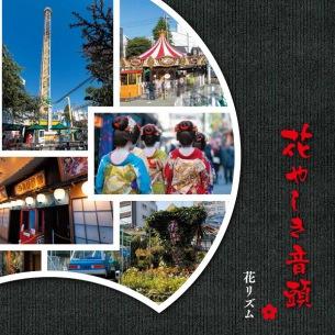 166周年記念『花やしき音頭』花やしき社長作詞 AUN J井上公平が作曲編曲で発売