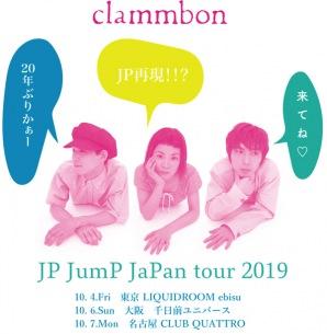 クラムボン 1stAL『JP』再現ライブ東京・追加公演決定