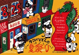 """〈カクバリズムの夏祭り〉追加出演にシャムキャッツ、bonobos、サイトウ""""JxJx""""ジュン、JUN KAMODAら"""