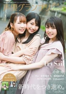 TrySail&小倉 唯が表紙〈声優グランプリplus femme〉誕生