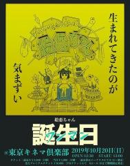 絵恋ちゃん、東京キネマ倶楽部で生誕ワンマン〈生まれてきたのが気まずい〉開催決定