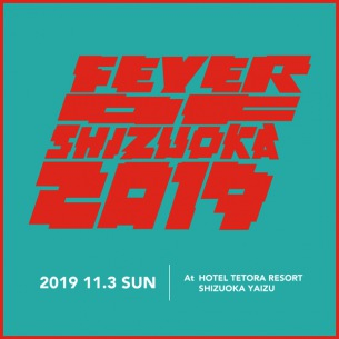 〈FEVER OF SHIZUOKA 2019〉にGEZANマヒト、曽我部、サ上とロ吉、imaiら決定