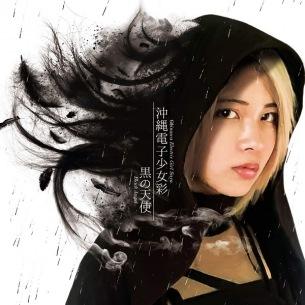 沖縄電子少女彩、2ndアルバム『黒の天使』発売記念トーク&ライヴ開催