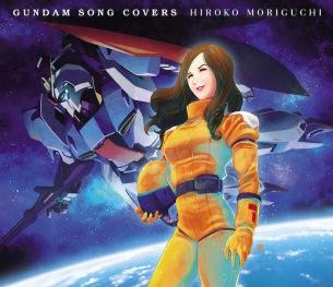 森口博子、ガンダムカバーアルバム数量限定生産盤の追加販売が決定