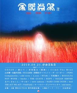 〈全感覚祭19〉大阪 出演者発表でGEZAN、渚にて、折坂悠太(重奏)ら26組