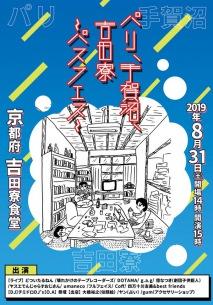 日本最古の現役学生寮で開催〈パリ、手賀沼、吉田寮〜パスフェス〜〉にどつ、g.a.g、Coff、フルフェイス、壊れかけ、DOTAMAら出演