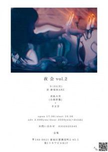 君島大空「夜会 vol.2」の詳細発表、対バンは羊文学