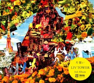片想い、アルバム『LIV TOWER』ジャケット、収録曲などがティザー映像と共に公開