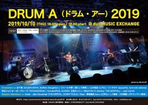 ドラムセッションイベント〈DRUM A 2019〉開催決定、第一弾ラインナップ発表