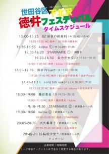 オサカナ、藤田恵名ら出演 ノブコブ徳井主催「徳井フェス」タイテ発表