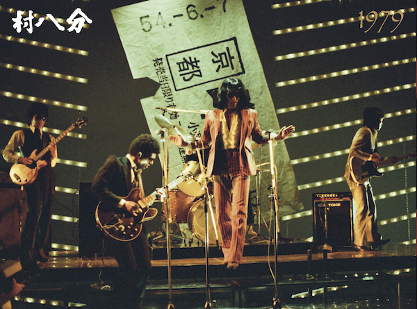 村八分、1979年の貴重な再編成ライヴ音源が豪華仕様でリマスタリング復刻