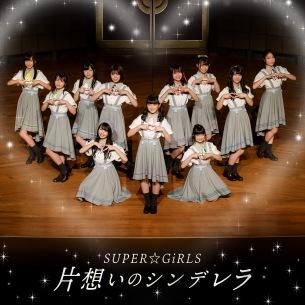 スパガ、9/18ニューSG『片想いのシンデレラ』ジャケ写公開