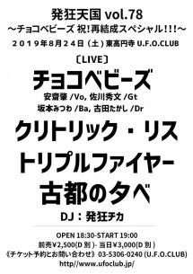 安齋肇率いる「チョコベビーズ」再結成ライブにトリプルファイヤー、クリトリック・リス、古都の夕べ出演