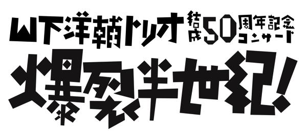 2019年12月に開催〈山下洋輔トリオ 結成50周年記念コンサート 爆裂半世紀!〉にタモリの出演が決定
