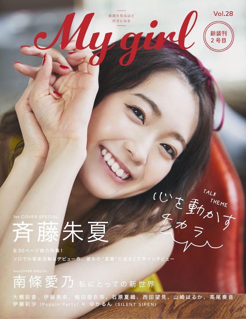 斉藤朱夏、「My Girl vol.28」にて30ページの大特集