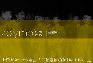 YMO、未公開写真100点超を含む結成40周年記念写真集の発売決定