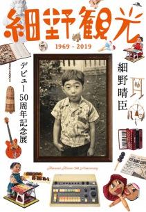 細野晴臣デビュー50周年記念展「細野観光1969 - 2019」六本木ヒルズで開催