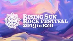 〈RSR FES'2019 in EZO〉King Gnu、 Dragon Ash、 LiSAなどGYAO!にてライヴ配信