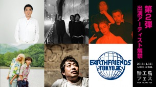 〈鉄工島フェス2019〉音楽アーティスト発表で石野卓球、mouse on the keys、FNCY、chelmico、横田信一郎
