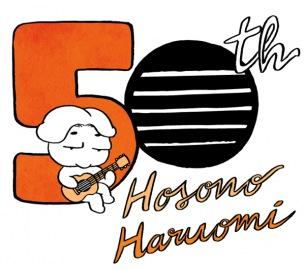 細野晴臣スペシャルイベントが東京国際フォーラム ホールAにて2日間開催
