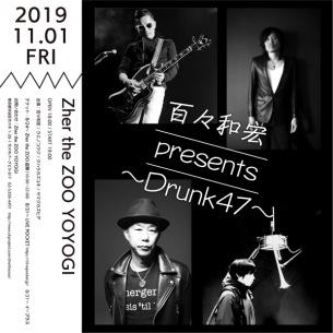 モーサム百々誕生祭ライブ開催、ウエノ・クハラ・ヤマジとのスペシャルバンド結成