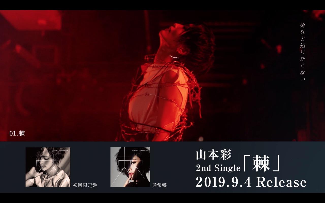 山本彩、9/4リリースの2nd Single全曲試聴映像公開