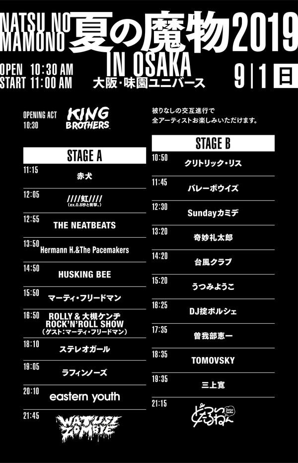 「夏の魔物2019 in OSAKA」KING BROTHERSがOAで登場